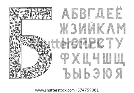 Russian Alphabet Modern Design Font