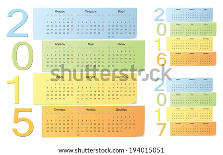 Russian 2015, 2016, 2017 color vector calendars with vertical numbers. Week starts from Sunday. - stock vector