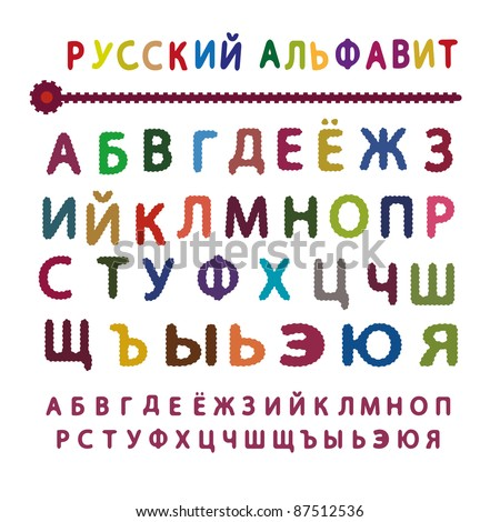 Russian funny alphabet