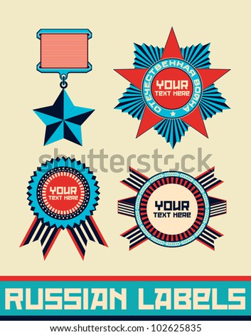 Russian vintage labels vector,award ussr - stock vector