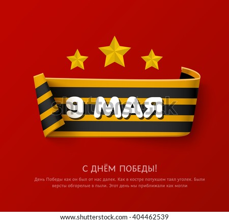 Saint george striped paper ribbon with roll. May 9 russian holiday victory day banner. Great Patriotic War Victory day symbol. Background for your design with inscription on Russian 9 of May - stock vector