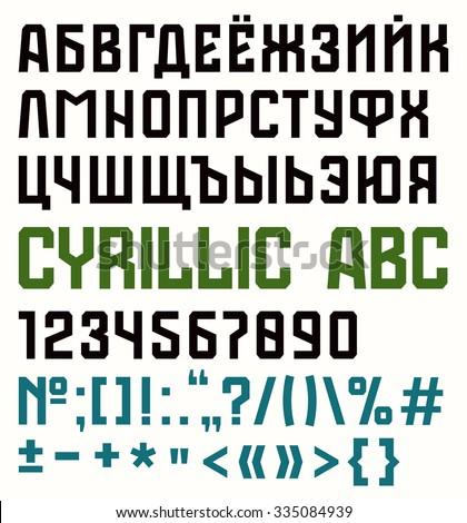 Sanserif font in the sport style. Cyrillic alphabet. Black font on white background - stock vector