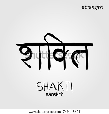 Sanskrit Hand Drawn Calligraphy Font Shakti Stock Vector 749148601