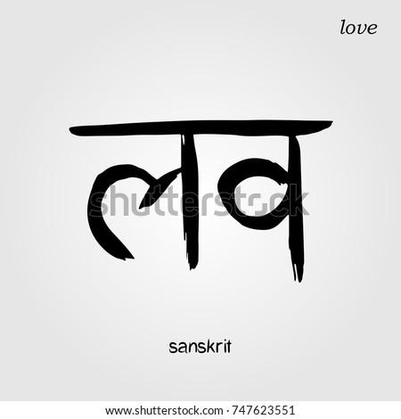 Sanskrit Hand Drawn Calligraphy Font Translation Stock Vector 2018