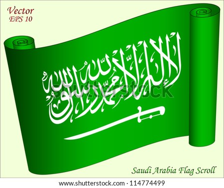 Saudi Arabia flag scroll - There is no god but Allah and Muhammad is his prophet - stock vector