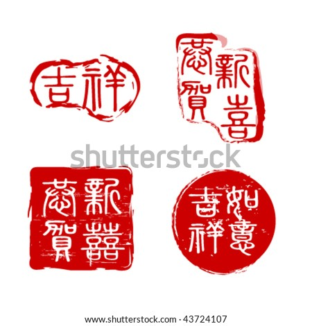 seals for chinese new year - stock vector