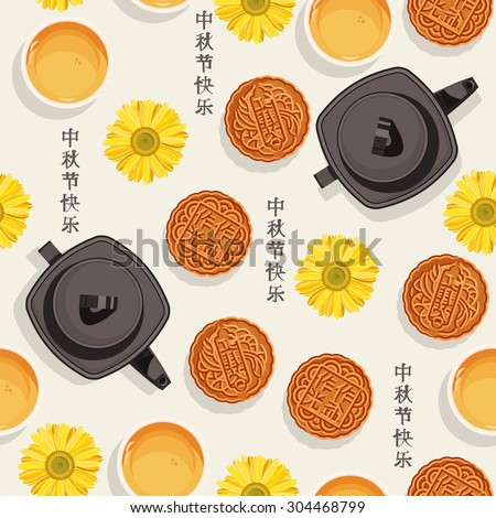 Seamless pattern with chinese tea, teapot, cups, moon cakes, flower for mid-autumn festival. Translation: Happy Mid Autumn Festival on Chuseok - stock vector