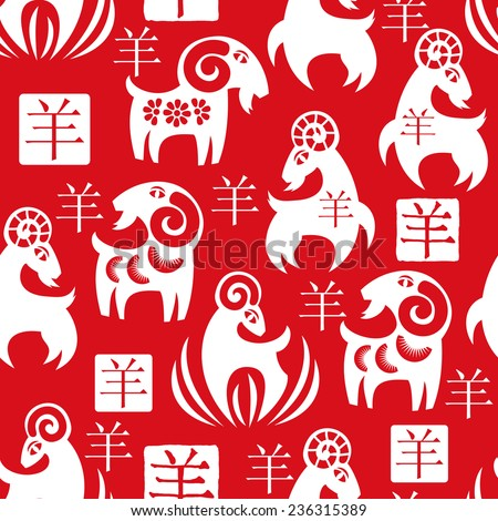 Seamless pattern with Chinese traditional sheep (goat) as a symbol of the year 2015  - stock vector