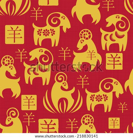 Seamless pattern with traditional Chinese goats (or sheep) symbol 2015  - stock vector