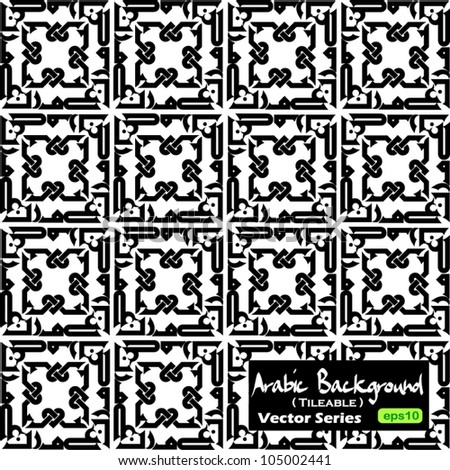 Seamless tile-able vector pattern made from symbols of Arabic calligraphy - stock vector