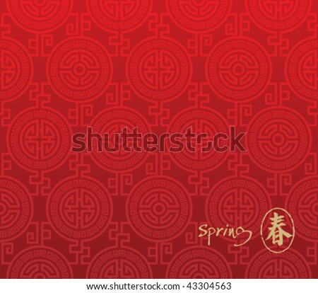 Seamless vector of Classical Chinese Pattern. - stock vector