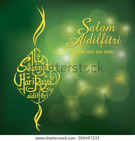 Selamat hari raya hand written greeting calligraphy form as a a traditional malay ketupat . Salam Aidilfitri literally means celebration day.