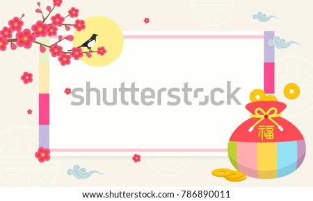 "Seollal (Korean lunar new year ) vector illustration. Sebaetdon (fortune bag) with plum blossoms. The words on bag is "" well-being """