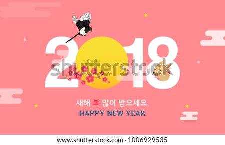 "Seollal (Korean lunar new year ) vector illustration. 2018 with Magpie, dog and plum blossom branches. Korean Translation: "" Happy New Year """