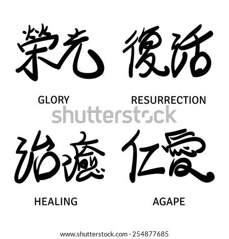 Set of black Chinese hieroglyphs isolated on white background. Meaning of hieroglyphs: 'Glory', 'Resurrection', 'Healing', 'Agape'. Vector hand drawn illustration. - stock vector