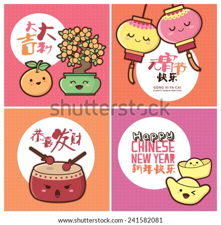 Set of Chinese New Year card. Chinese translation: Auspicious, Happy Lantern Festival, Prosperity & Happy New Year - stock vector