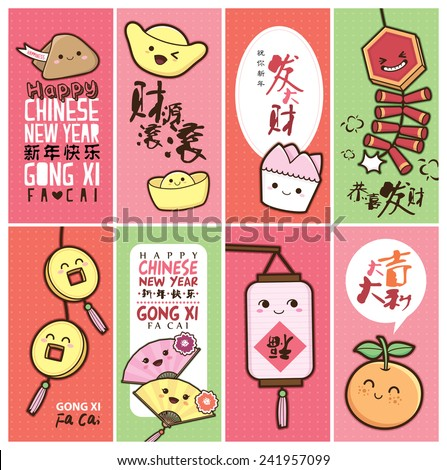Set of Chinese New Year Card. Translation of Chinese text: Auspicious, Wealth and Prosperity Chinese New Year - stock vector