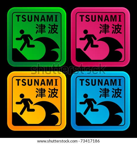 tsunami icon stock images royalty free images vectors