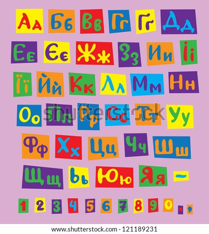 Set of colored letters. Large and small in a pair on a square background. For teaching children to read./ Ukrainian alphabet