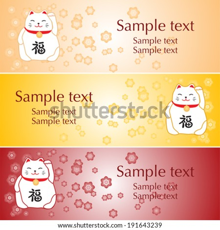 set of 3 colorful traditional Asian lucky cat banners with space for text