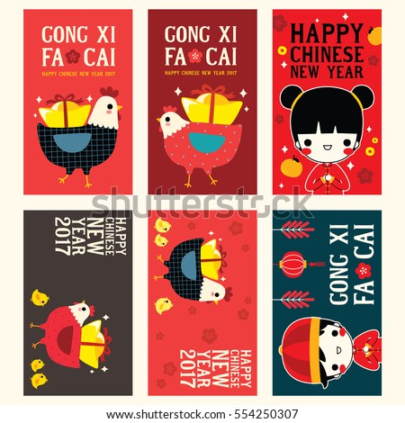 Set Happy Chinese New Year 2017 Stock Vector 554250307 Shutterstock