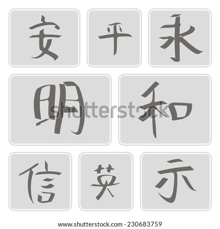 set of monochrome icons with Chinese hieroglyphs for your design (cloud, stone, spirit, moon, sea, humanities)