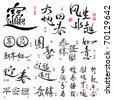 Set of Vector Chinese New Year Calligraphy - stock photo