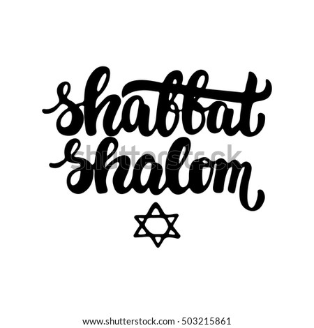 Shabbat Shalom Stock Images Royalty Free Images Amp Vectors