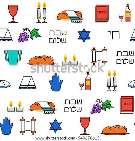 Shabbat Shalom Stock Images, Royalty-Free Images & Vectors ...