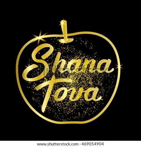 Shana tova card stock vector 469054904 shutterstock shana tova card m4hsunfo