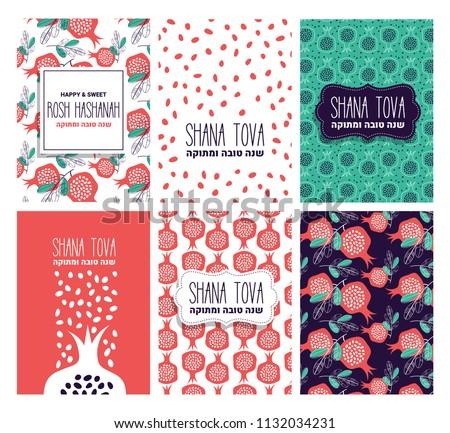 Shana tova happy sweet new year stock vector royalty free shana tova happy and sweet new year in hebrew rosh hashanah greeting card set m4hsunfo