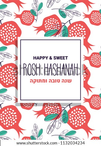 Shana tova happy sweet new year stock vector royalty free shana tova happy and sweet new year in hebrew rosh hashanah greeting card with m4hsunfo