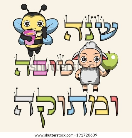 Shana Tova - Happy New Year  - stock vector