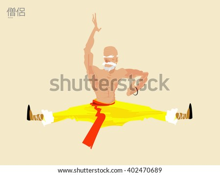 Shaolin Fighter in yellow pants, Kung Fu Monk, Cartoon Style, Shaolin Monk Trains, Buddhist develops his body. Shaolin Character. Stock Vector.     - stock vector
