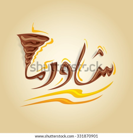 Shawarma Menu Restaurant, Title Text (Shawarma, in Arabic) (Vector Art) - stock vector