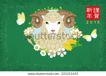 Sheep�s Head and Spring Flowers Japanese words mean �Happy new year�. - stock vector