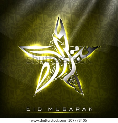 Shiny Arabic Islamic text Eid Mubarak, Star on shiny green background. EPS 10. - stock vector