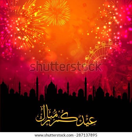Shiny golden arabic calligraphy text Eid Mubarak on mosque silhouette and fireworks background for muslim community festival celebration. - stock vector