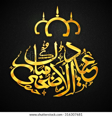 Shiny golden Arabic Islamic calligraphy of text Eid-Al-Adha Mubarak with Mosque for Muslim community Festival of Sacrifice celebration. - stock vector