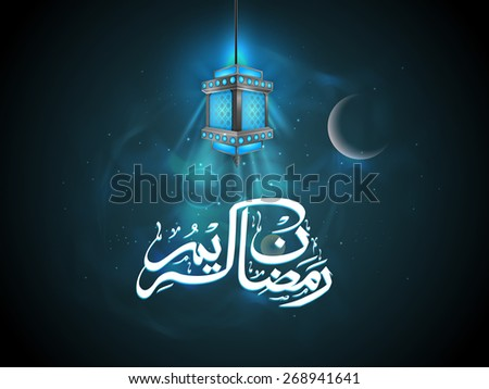 Shiny text in the traditional lantern lights, Blue night background with crescent moon for Islamic holy month of prayers, Ramadan Kareem celebrations.  - stock vector
