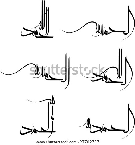 Six variations of arabic phrase 'Alhamdulillah' vector (translation: Thank God or Praise to God) in moalla arabic calligraphy style