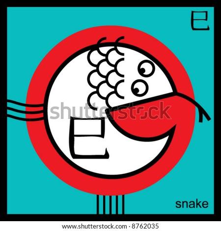 snake, sign of the oriental calendar - stock vector