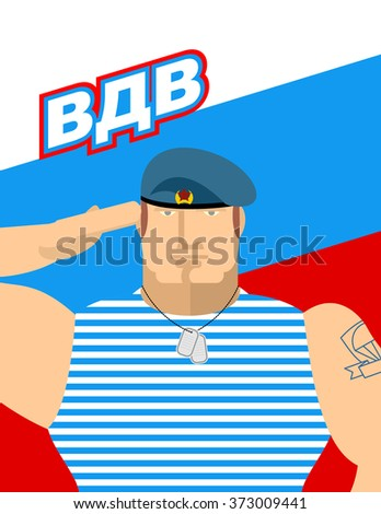 Soldiers Of AIRBORNE TROOPS. Air landing troops. Strong Russian soldiers in blue take on background of Russian flag. Frock in blue stripes. Soldier military badge. - stock vector