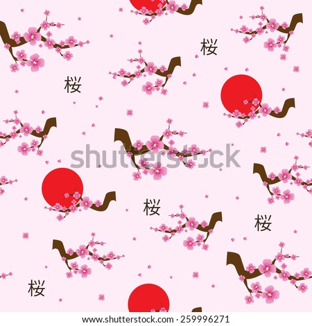 Spring seamless pattern blooming sakura on the pink background. Vector illustration. - stock vector