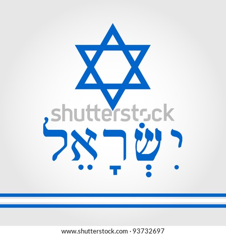 Star of David, and Israel word in hebrew - stock vector