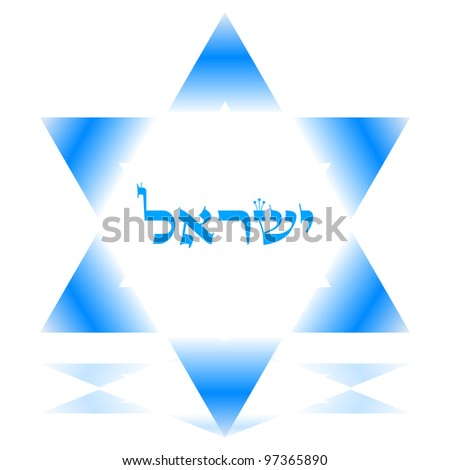 Star of David icon - stock vector