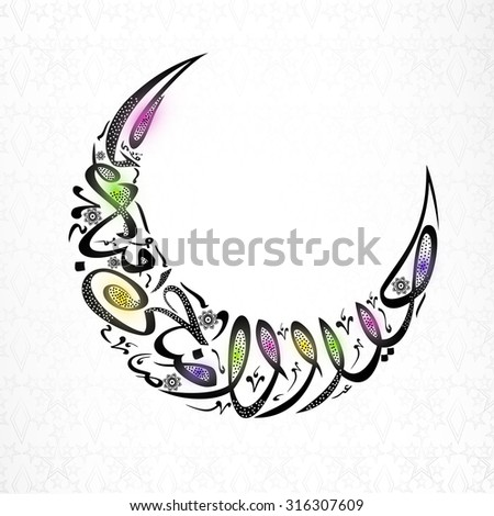 Stylish Arabic Islamic calligraphy of text Eid-Al-Adha Mubarak in crescent moon shape for Muslim  community Festival of Sacrifice celebration. - stock vector