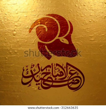 Stylish Arabic Islamic calligraphy of text Eid-Al-Adha Mubarak with goat face on shiny golden background for Muslim community festival celebration. - stock vector
