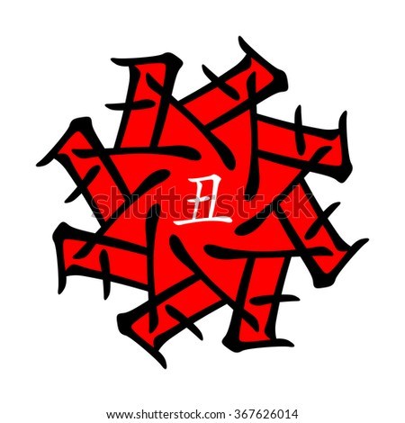 Symbol Chinese Hieroglyphs Translation 12 Zodiac Stock Vector