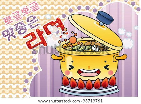 Tasty and Spicy Ramen in Cute and Funny Pot background with noodle pattern - Korean Words : 'Simmer and Yummy Ramyon' - stock vector
